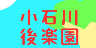 ■日本庭園~小石川後楽園(東京)~