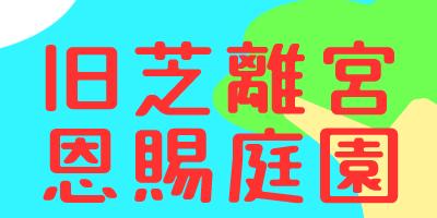 ■日本庭園~旧芝離宮恩賜庭園(東京)~