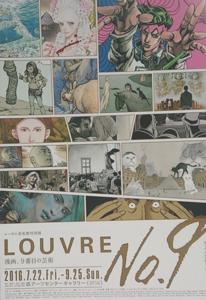 【六本木ヒルズ】ルーブルNO.9 漫画、9番目の芸術展に行ってきた
