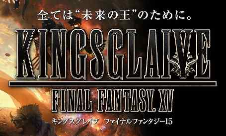 【FF15映画】FINAL FANTASY 15 KINGSGLAIVE 見てない人でもわかるあらすじのまとめ
