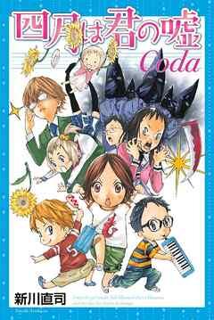 【番外編】四月は君の嘘Coda(漫画)を読んでたらニヤニヤが止まらなくて、誰かに感想を伝えたいと思った。