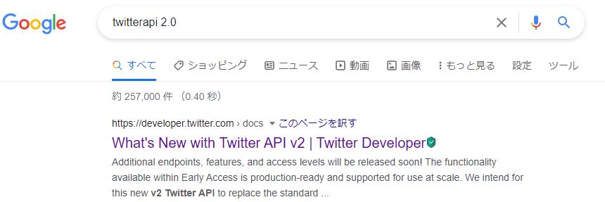 【Twitter API v2】開発者アカウントの作成と登録を図解